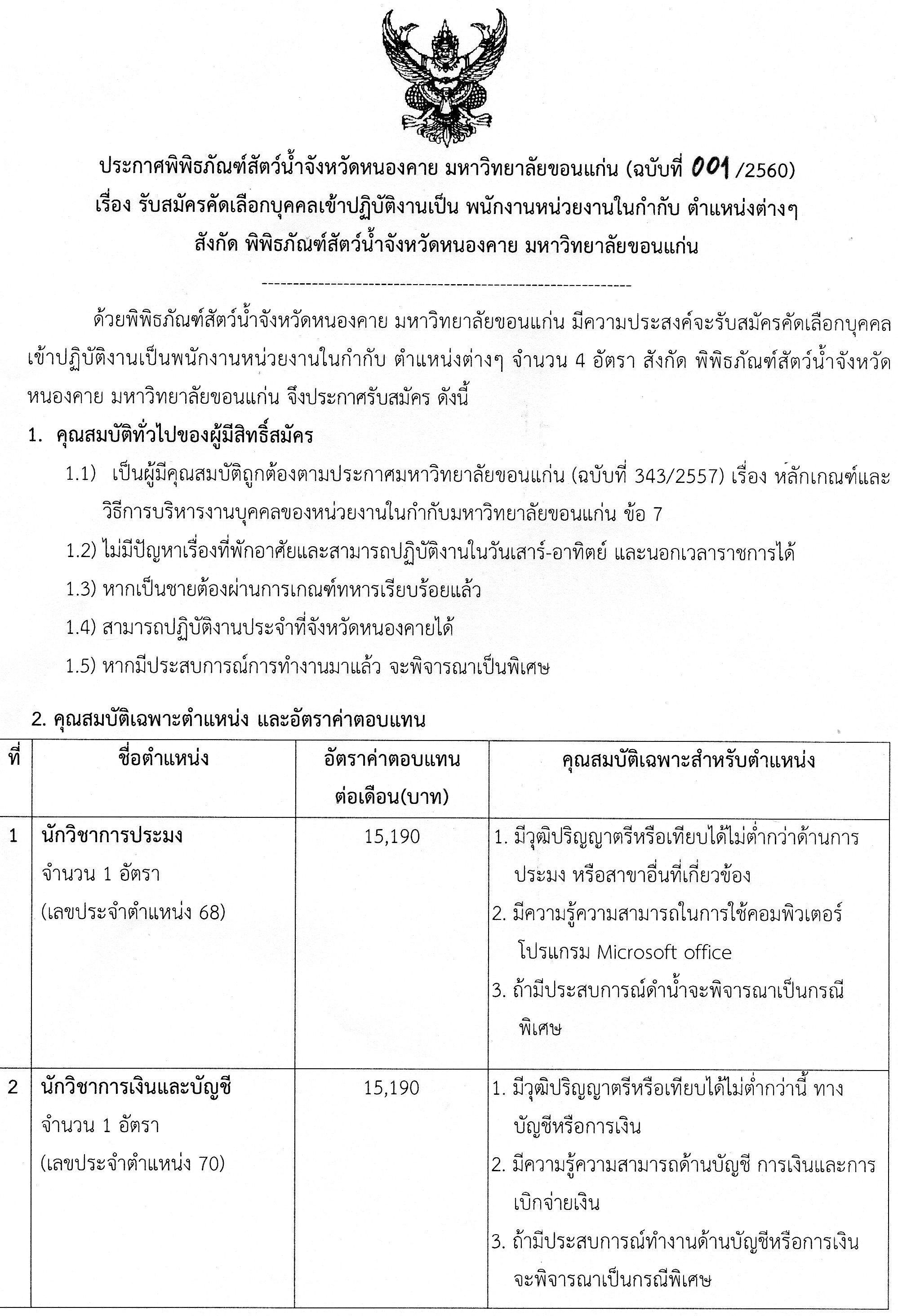 ประกาศรับสมัครคัดเลือกบุคคลเข้าปฏิบัติงาน พนักงานหน่วยงานในกำกับ สังกัดพิพิธภัณฑ์สัตว์น้ำจังหวัดหนองคาย ตั้งแต่วันที่ 5 กันยายน 2560 ถึงวันที่ 13กันยายน 2560